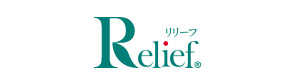 Relief(リリーフ)
