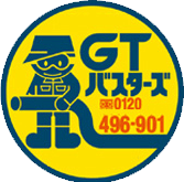 GTバスターズ0120-496-901
