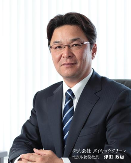 株式会社 ダイキョウクリーン 代表取締役社長 津田政房