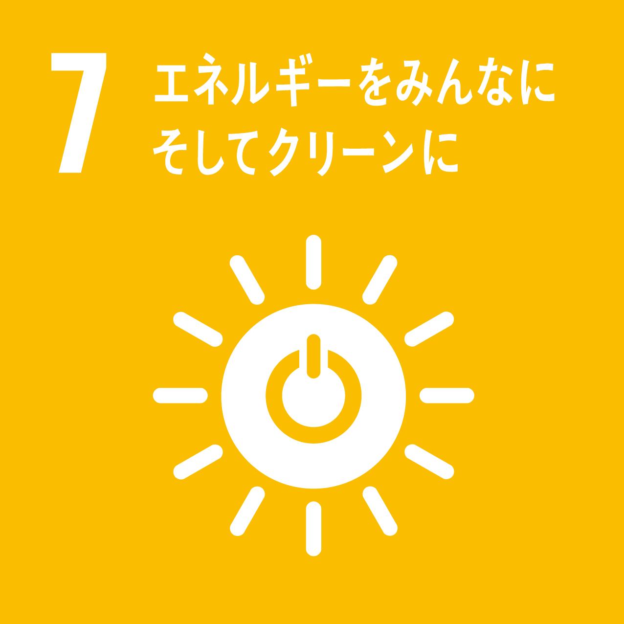 SDGsエネルギーをみんなに、そしてクリーンに