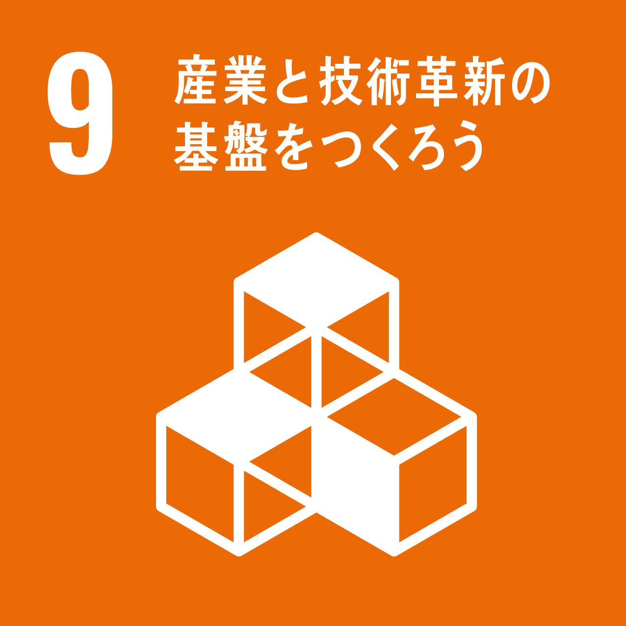 SDGs産業と技術革新の基盤を作ろう