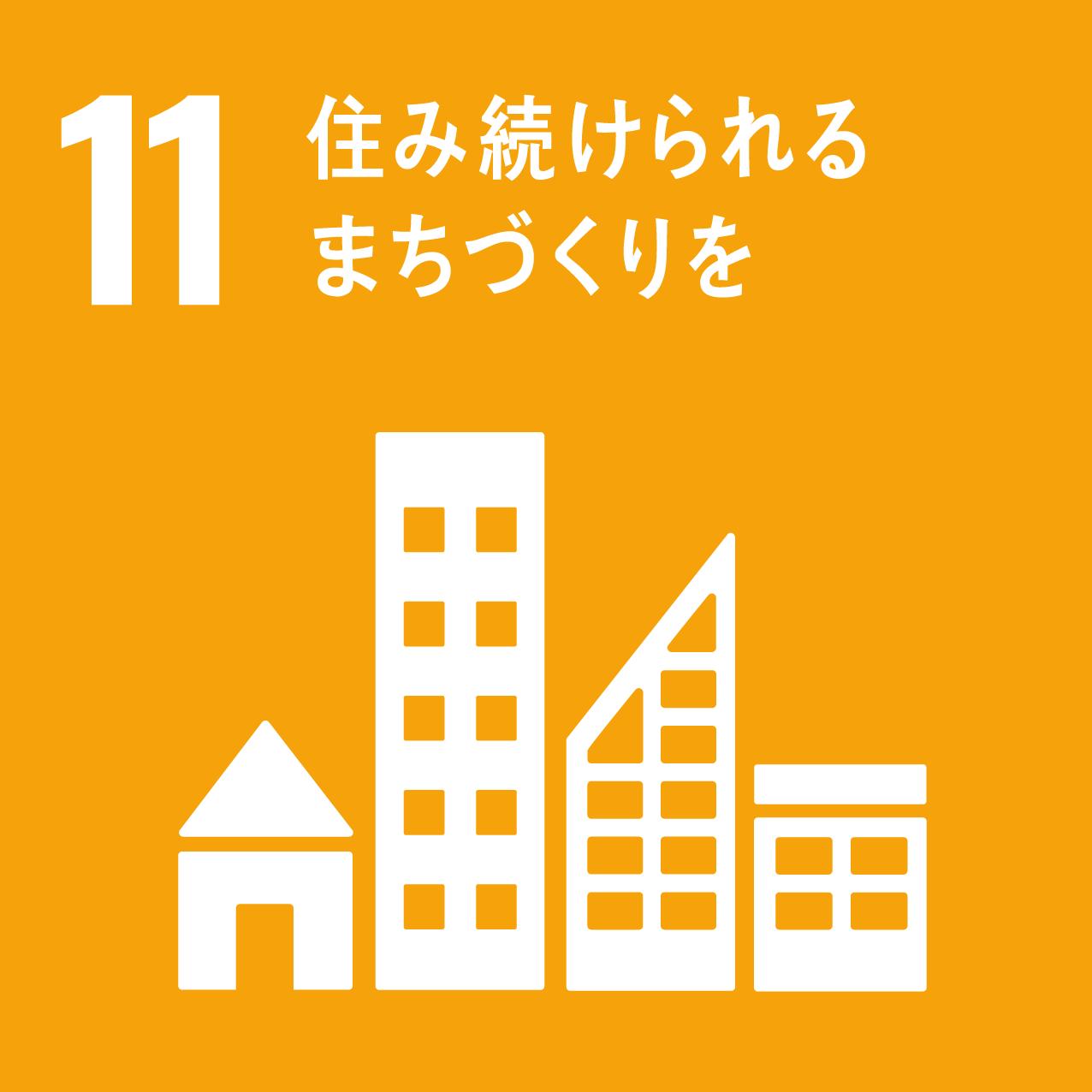 SDGs住み続けられる街づくりを