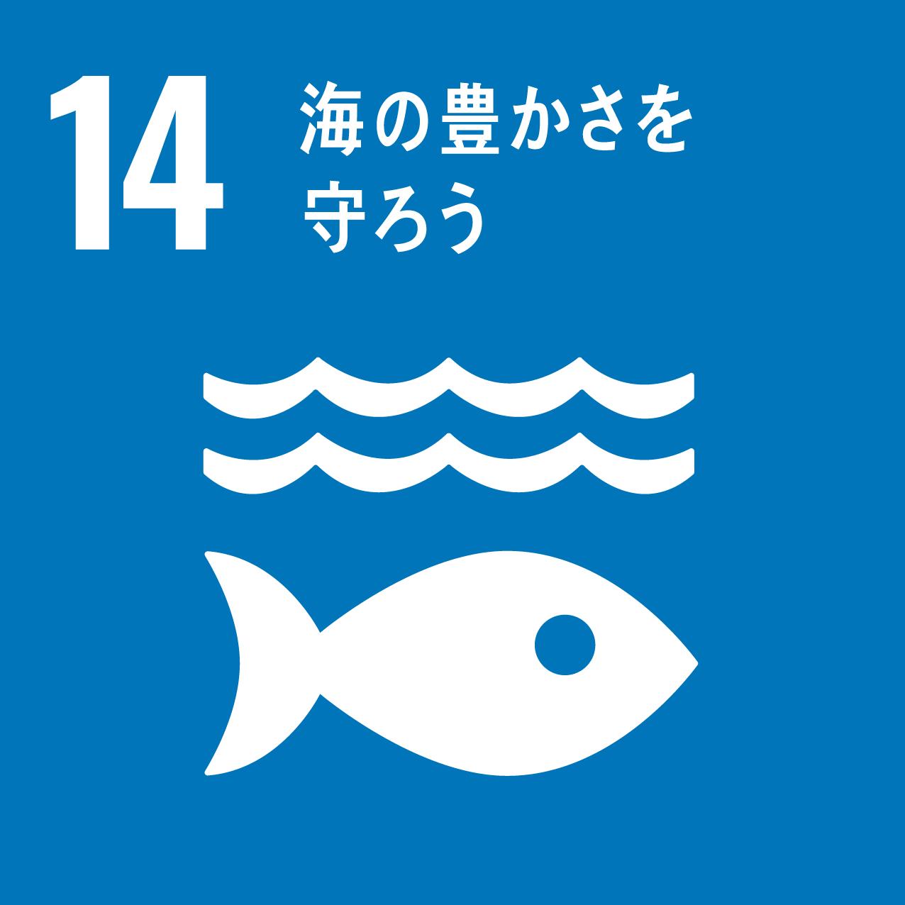 SDGs海の豊かさを守ろう